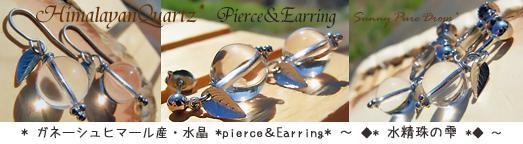 ガネーシュヒマール産・ヒマラヤ水晶* *Pierce&Earring*◆* 水精珠の雫 *◆