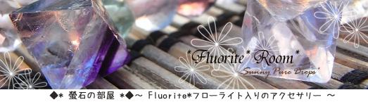 ◆* 螢石の部屋 *◆〜フローライトを使った作品たち〜*