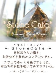 天然石のお話〜Stone Cafe〜へ